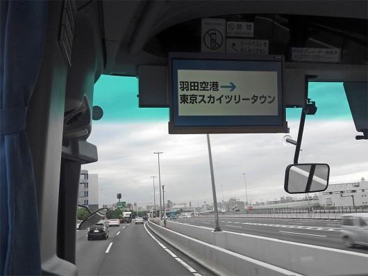 羽田空港スカイツリータウン行