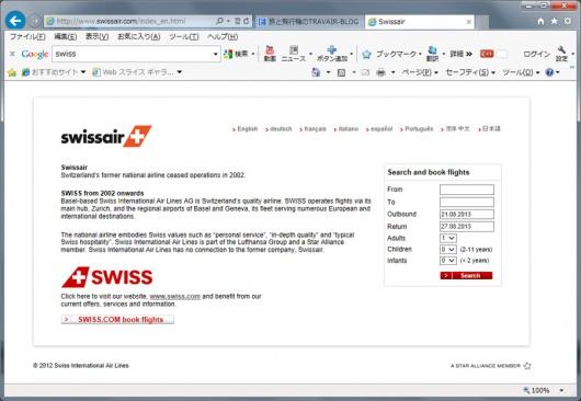 Swissairのホームページ?