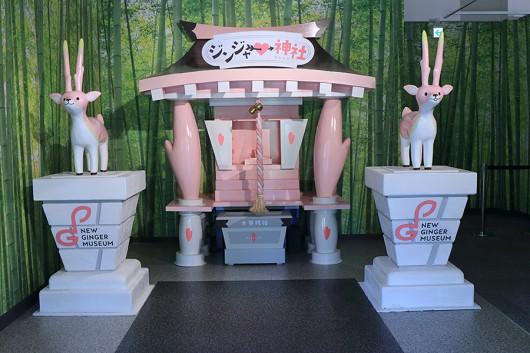 ネーミングが凄い!「ジンジャー神社」