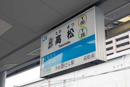 さぬきうどん駅