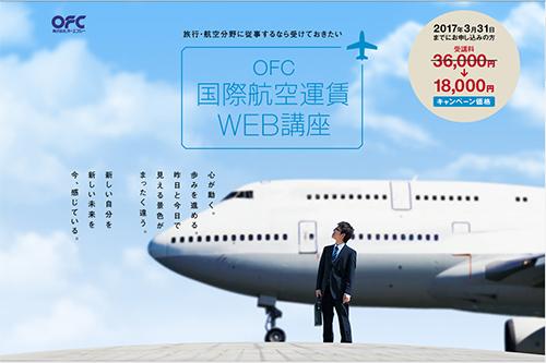 OFC国際航空運賃WEB講座 2016