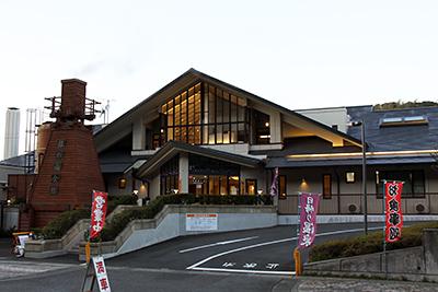 下賀茂温泉銀の湯会館