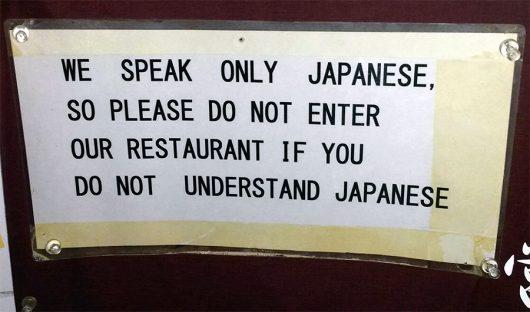 日本語の理解出来ない人お断り