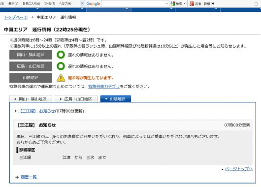 JR西日本のホームページで告知されている案内