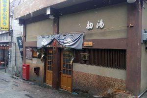 渋温泉 外湯一番湯