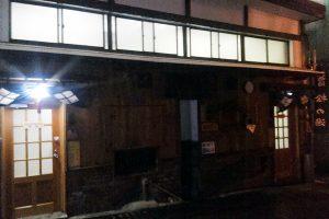 渋温泉 外湯五番湯