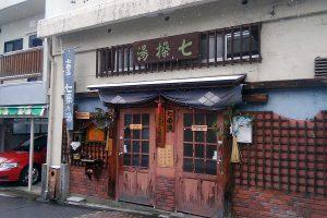 渋温泉 外湯七番湯