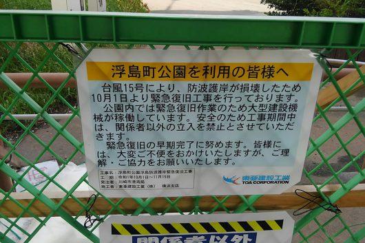 浮島町公園は11/15まで閉鎖です