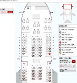 JAL303便座席指定状況