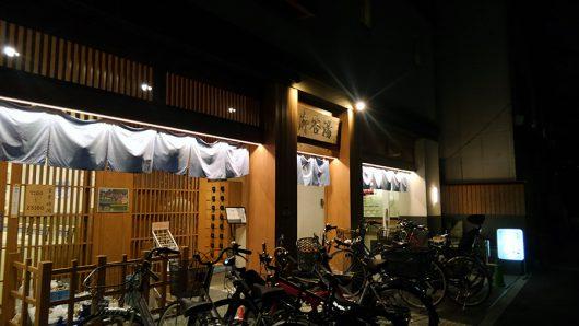 錦糸町 御谷湯 源泉