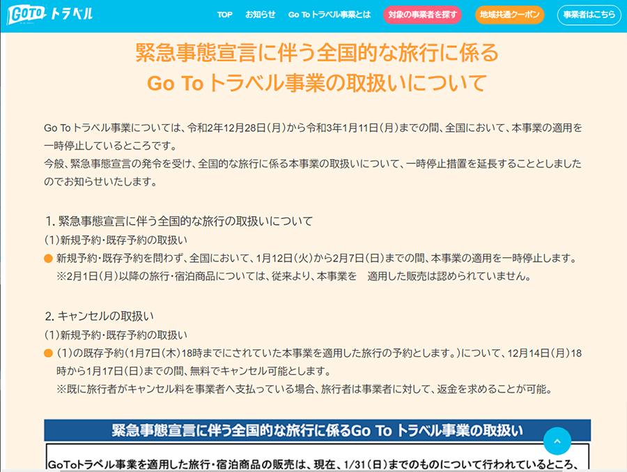 GoTo Travel 中止