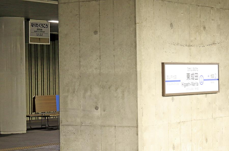 旧成田空港駅