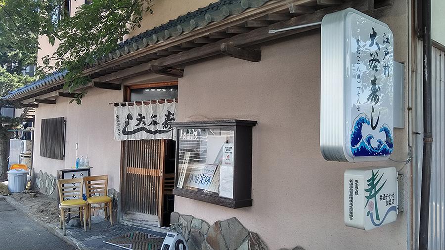 新潟 大谷寿司