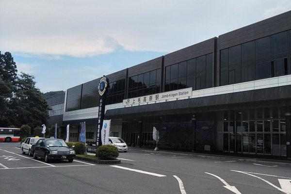 上毛高原駅