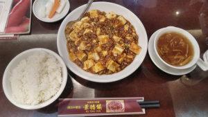 景徳鎮 新館  麻婆豆腐定食(ランチ)650円税込み