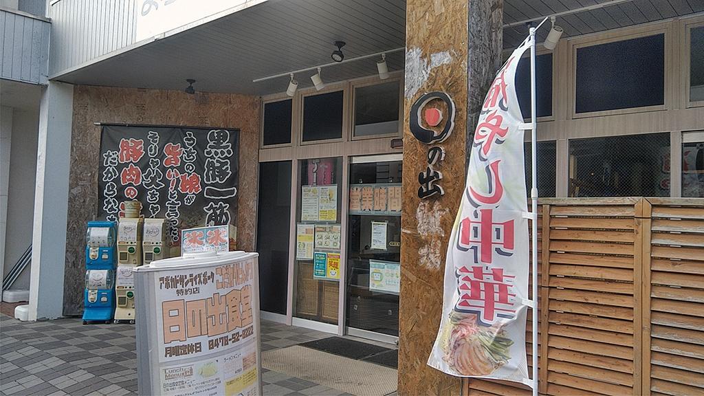 佐原駅近くの「日の出食堂」